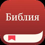 Библия (онлайн-книга)