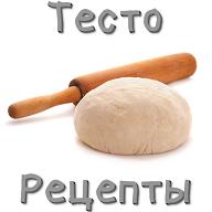 Тесто. Рецепты